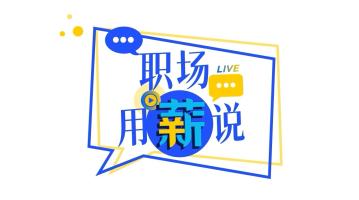 《职场用薪说》第一期今日开播!