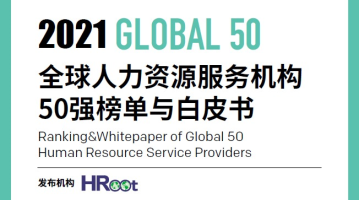《2021HRoot全球人力资源服务机构50强榜单》重磅发布!