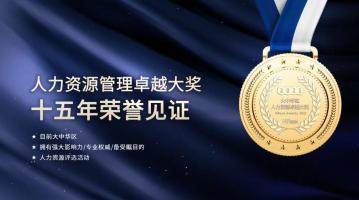 2021HRoot大中华区人力资源管理卓越大奖揭晓丨液态世界,企业的坚守与创新